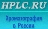 HPLC.RU - Chromatography in Russia